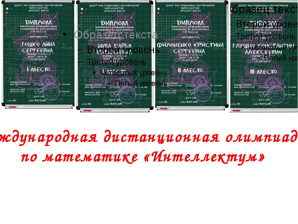Международная дистанционная олимпиада по математике «Интеллектум»