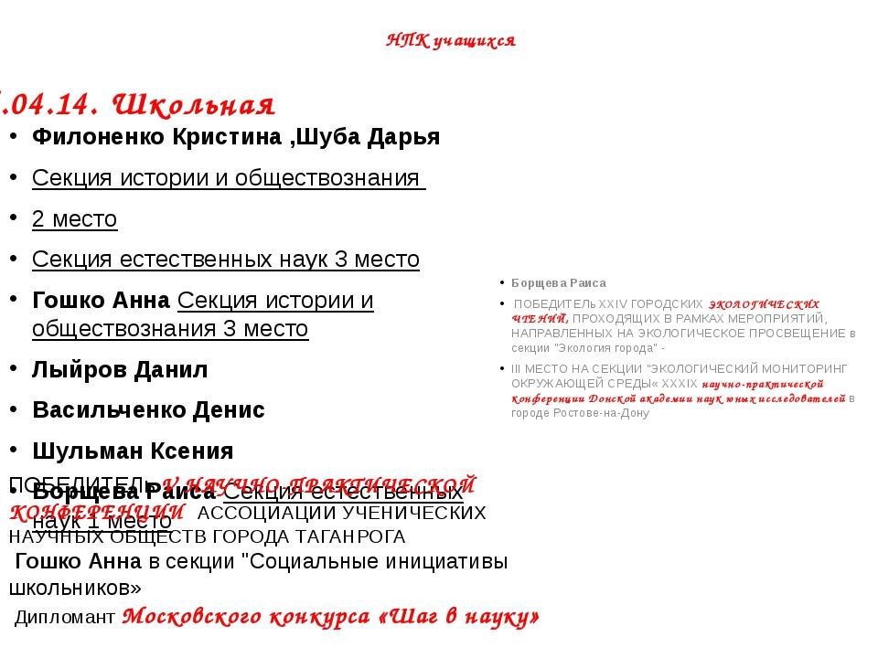 НПК учащихся Филоненко Кристина ,Шуба Дарья Секция истории и обществознания...