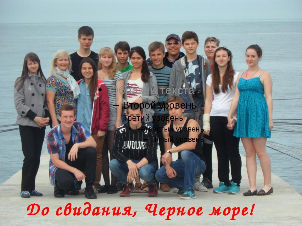 До свидания, Черное море!