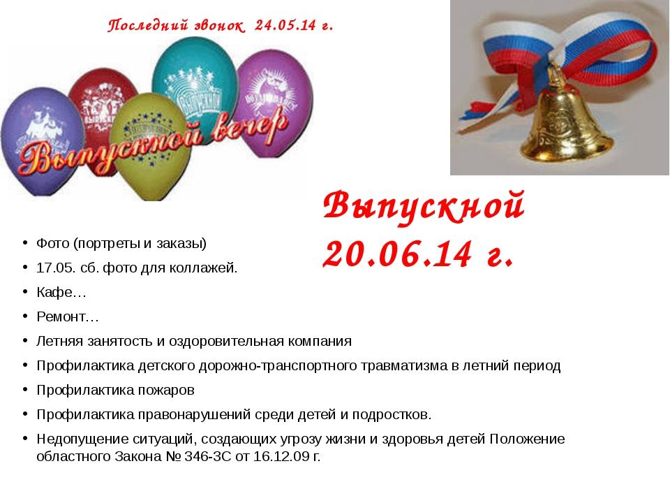 Последний звонок 24.05.14 г. Фото (портреты и заказы) 17.05. сб. фото для кол...