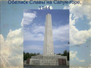 Обелиск Славы на Сапун-горе, 1944