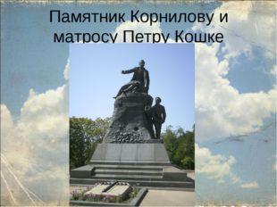 Памятник Корнилову и матросу Петру Кошке