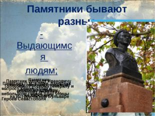 Памятники бывают разные  Выдающимся людям; Памятник святому равноапостольном