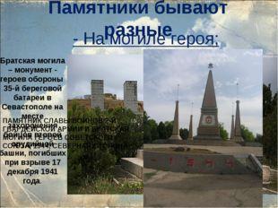 Памятники бывают разные  На могиле героя; Братская могила – монумент - герое
