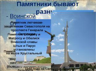 Памятники бывают разные  Воинской славы Обелиск воинской Славы в память о п
