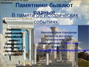 Памятники бывают разные В память об исторических событиях. Памятник событиям