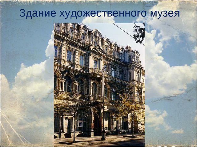 Здание художественного музея