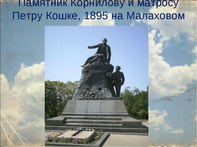 Памятник Корнилову и матросу Петру Кошке, 1895 на Малаховом кургане