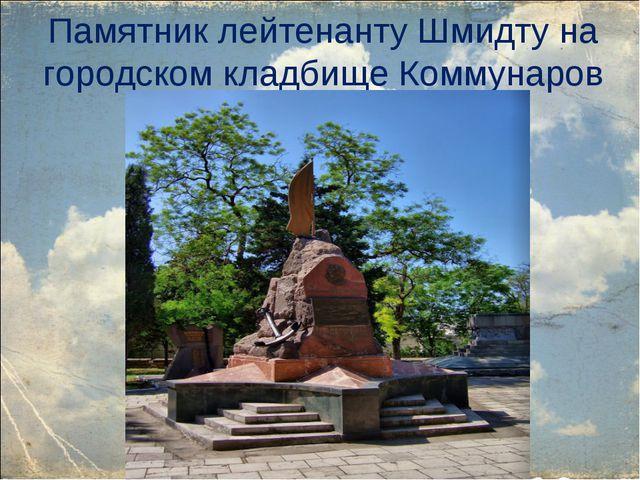 Памятник лейтенанту Шмидту на городском кладбище Коммунаров