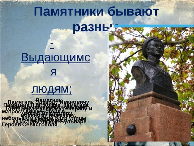 Памятники бывают разные  Выдающимся людям; Памятник святому равноапостольном...