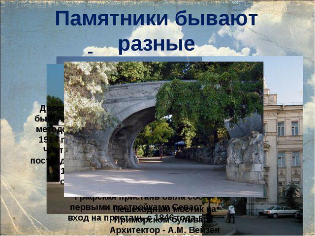 Памятники бывают разные  Архитектурные Железнодорожный вокзал Севастополя Гр...