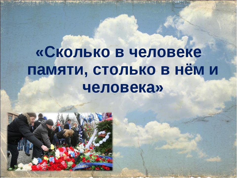 «Сколько в человеке памяти, столько в нём и человека» В.Распутин