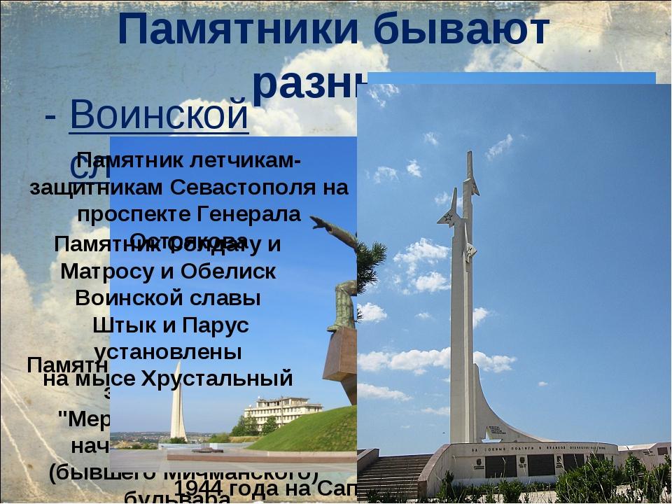 Памятники бывают разные  Воинской славы Обелиск воинской Славы в память о п...