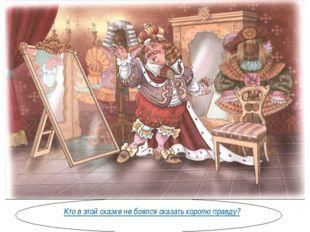 Г.Х. Андерсен «Голый король» Кто в этой сказке не боялся сказать королю правду?