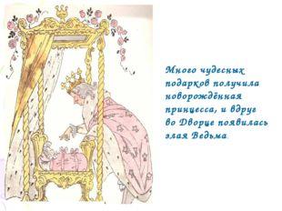 Много чудесных подарков получила новорождённая принцесса, и вдруг во Дворце п