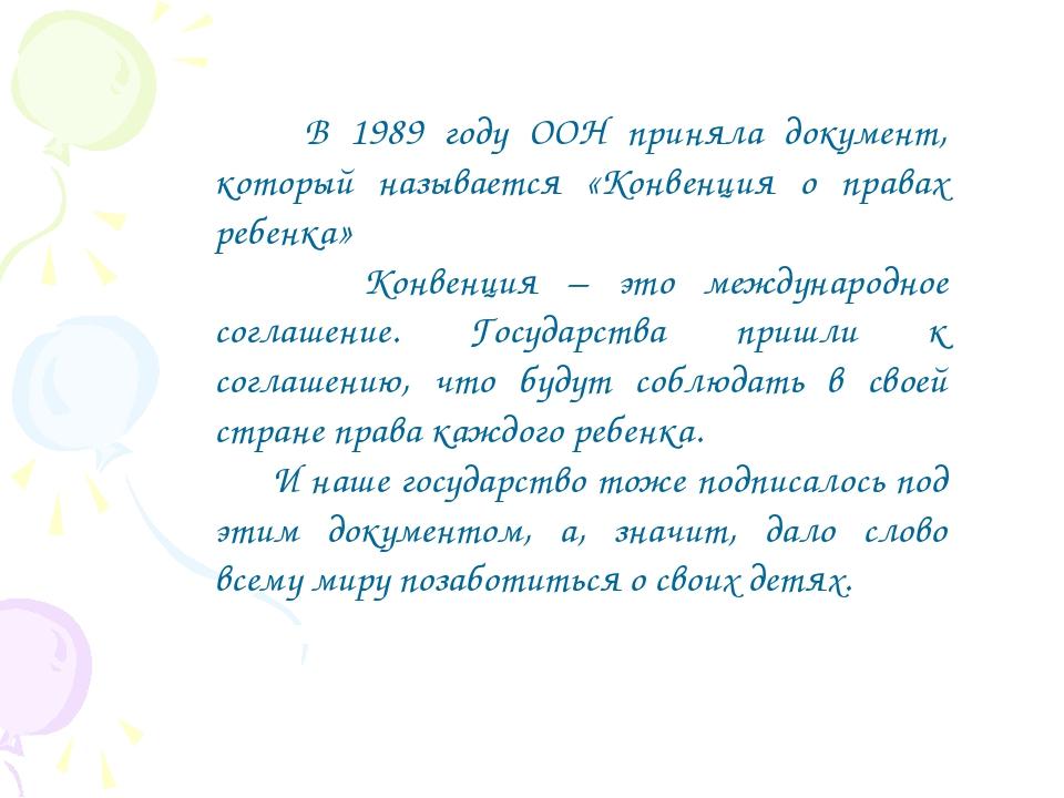 В 1989 году ООН приняла документ, который называется «Конвенция о правах реб...
