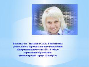 Воспитатель Тимакова Ольга Викентьевна дошкольного образовательного учреждени