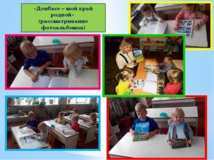 «Донбасс – мой край родной» (рассматривание фотоальбомов)
