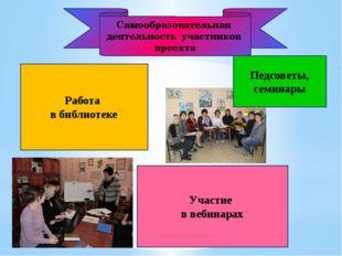 Работа в библиотеке Участие в вебинарах Самообразовательная деятельность учас