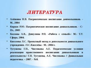 Алёшина Н.В. Патриотическое воспитание дошкольников. - М., 2004 Киркос Р.Ю. П