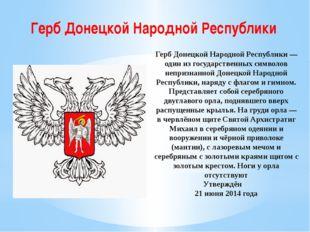 Герб Донецкой Народной Республики — один из государственных символов непризна