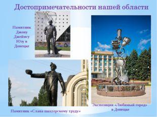 Памятник «Слава шахтерскому труду» Экспозиция «Любимый город» в Донецке Памят