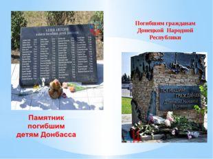 Погибшим гражданам Донецкой Народной Республики