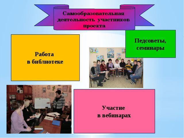 Работа в библиотеке Участие в вебинарах Самообразовательная деятельность учас...