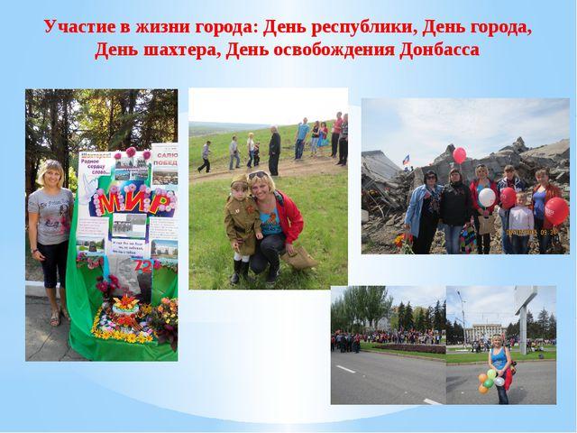 Участие в жизни города: День республики, День города, День шахтера, День осво...