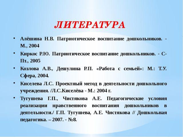 Алёшина Н.В. Патриотическое воспитание дошкольников. - М., 2004 Киркос Р.Ю. П...