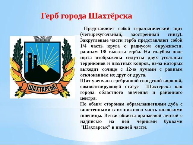 Герб города Шахтёрска Представляет собой геральдический щит (четырехугольный,...