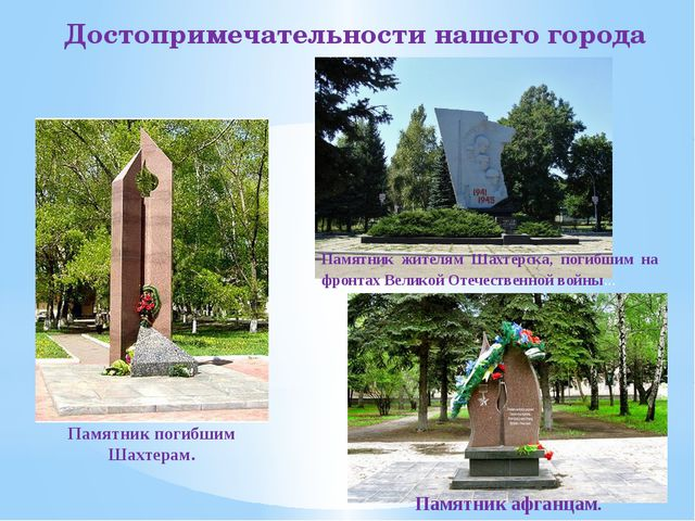 Достопримечательности нашего города Памятник жителям Шахтерска, погибшим на ф...