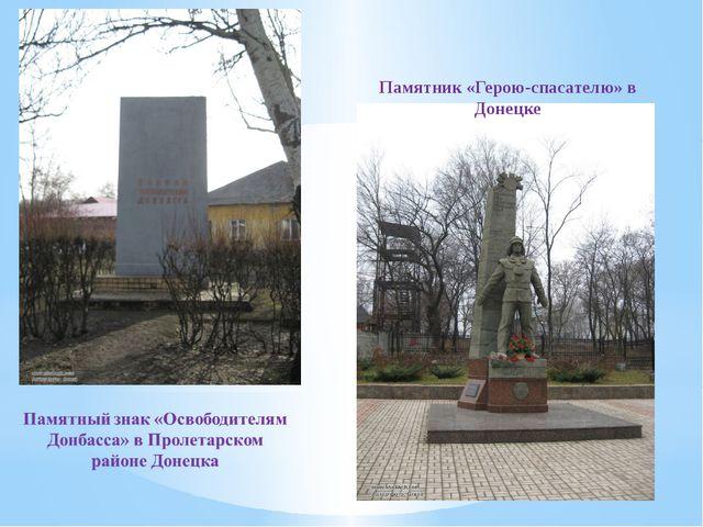Памятник «Герою-спасателю» в Донецке
