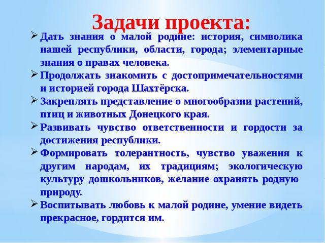 Задачи проекта: Дать знания о малой родине: история, символика нашей республи...