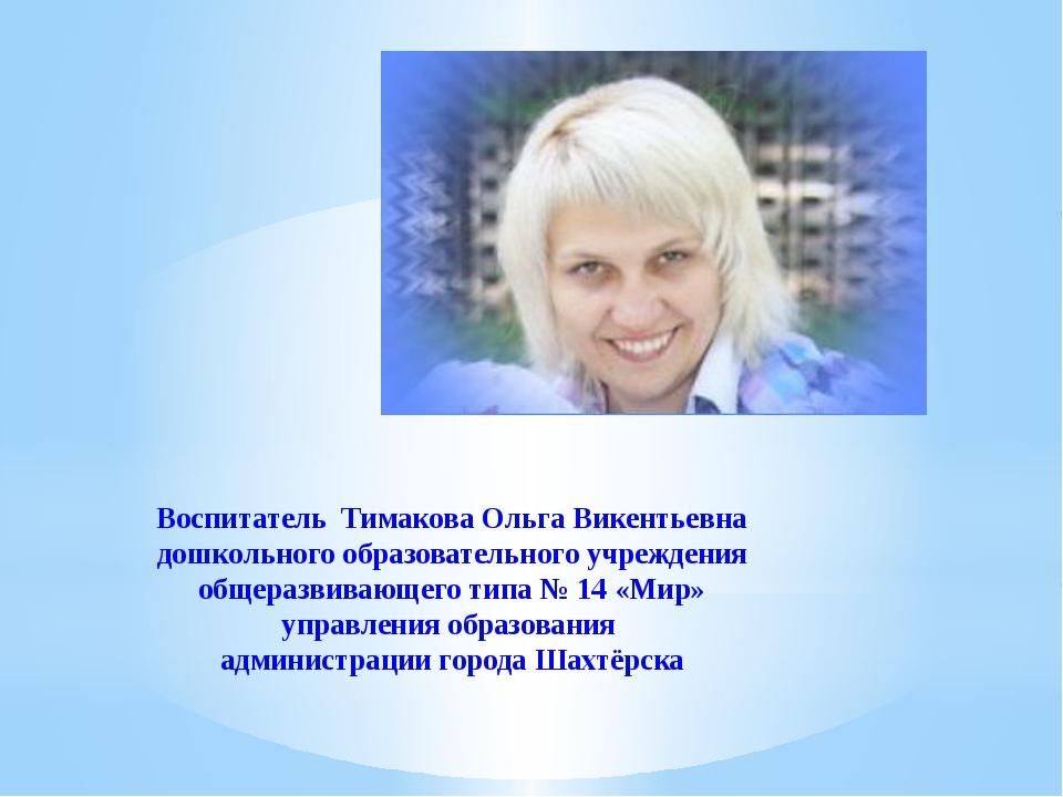 Воспитатель Тимакова Ольга Викентьевна дошкольного образовательного учреждени...