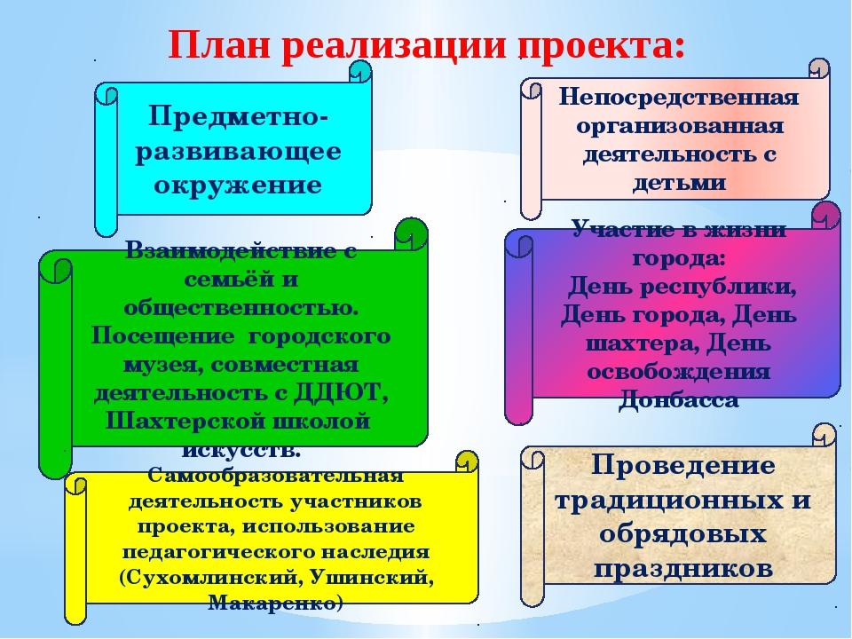 План реализации проекта: Предметно-развивающее окружение Непосредственная орг...
