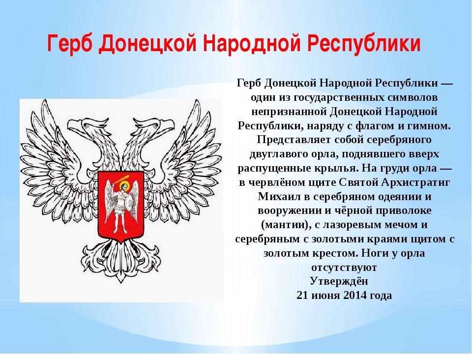 Герб Донецкой Народной Республики — один из государственных символов непризна...