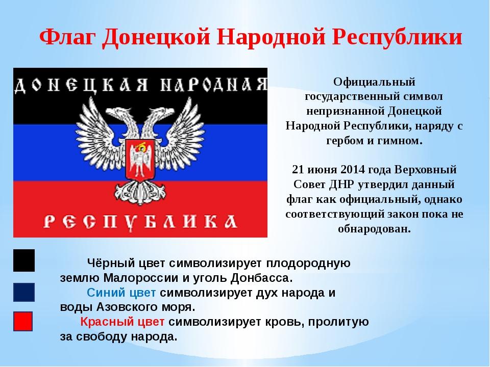 Флаг Донецкой Народной Республики Официальный государственный символ непризна...