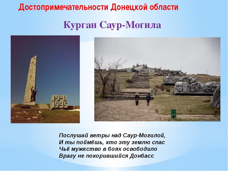 Достопримечательности Донецкой области ПослушайветрынадСаур-Могилой, Иты...