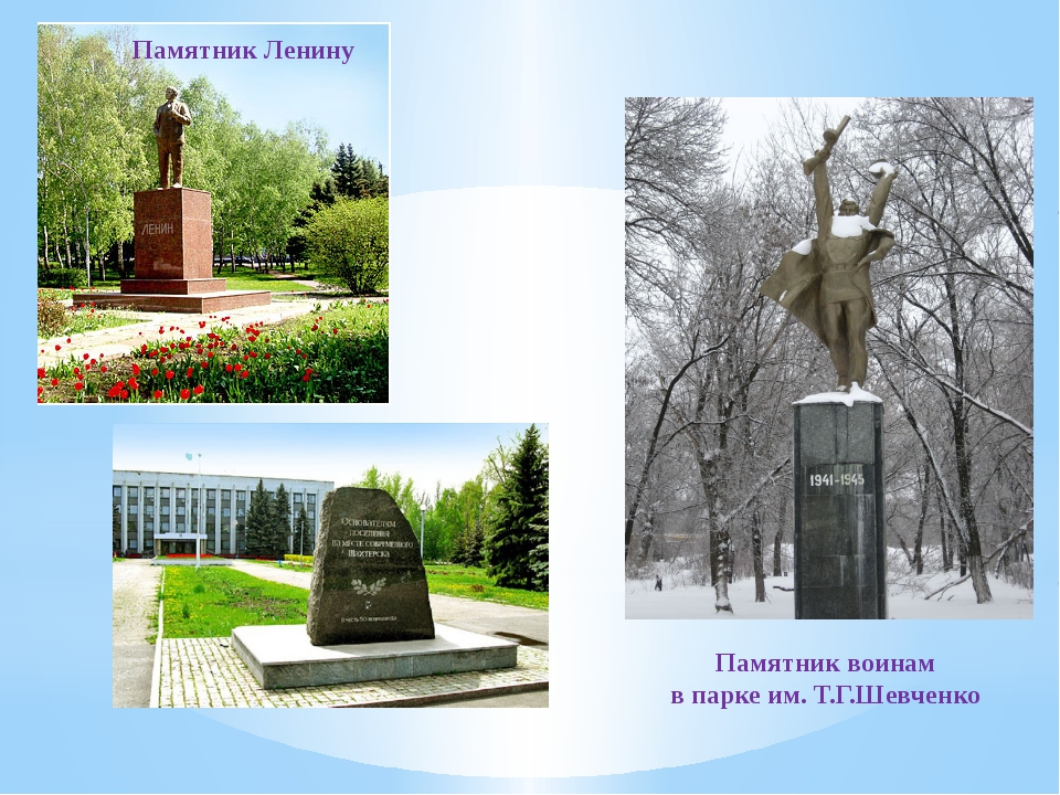 Памятник Ленину Памятник воинам в парке им. Т.Г.Шевченко