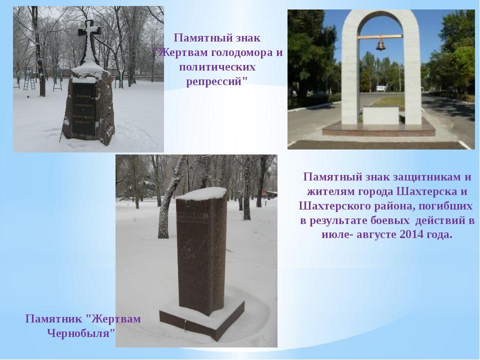 Памятный знак защитникам и жителям города Шахтерска и Шахтерского района, пог...