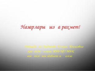 Назарларыңызға рахмет! Дайындаған: Кадирова Толкын Женисовна Қарағанды қаласы