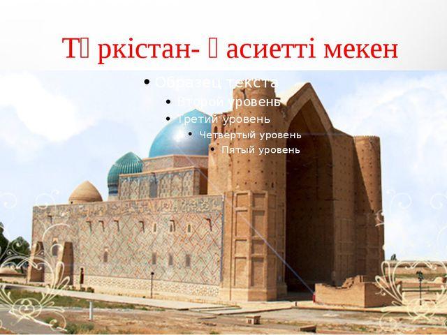 Түркістан- қасиетті мекен