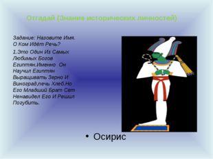 Отгадай (Знание исторических личностей) Осирис Задание: Назовите Имя. О Ком И