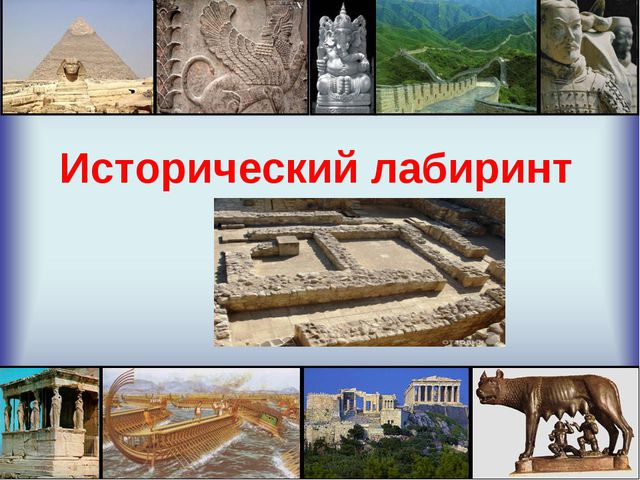 Исторический лабиринт