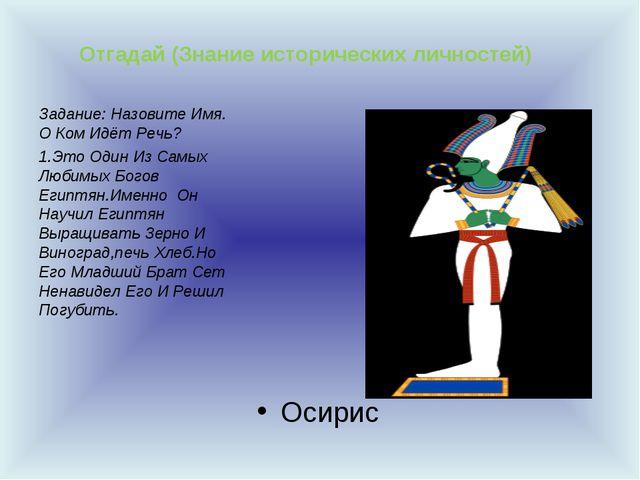 Отгадай (Знание исторических личностей) Осирис Задание: Назовите Имя. О Ком И...