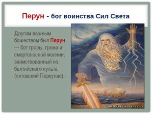 Перун - бог воинства Сил Света Другим важным божеством был Перун — бог грозы,