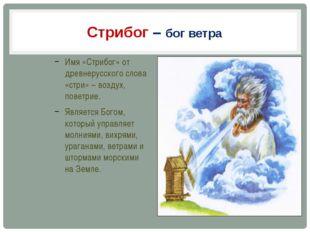 Стрибог – бог ветра Имя «Стрибог» от древнерусского слова «стри» – воздух, по