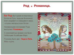 Род и Рожаница. Бог Род был одним из верховных Богов на Руси, творцом Вселенн