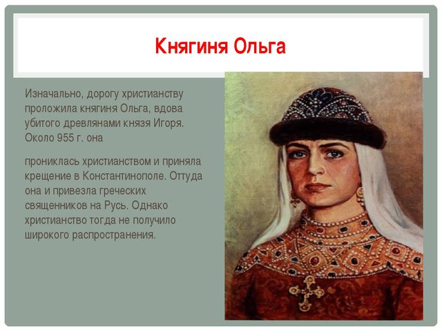 Княгиня Ольга Изначально, дорогу христианству проложила княгиня Ольга, вдова...